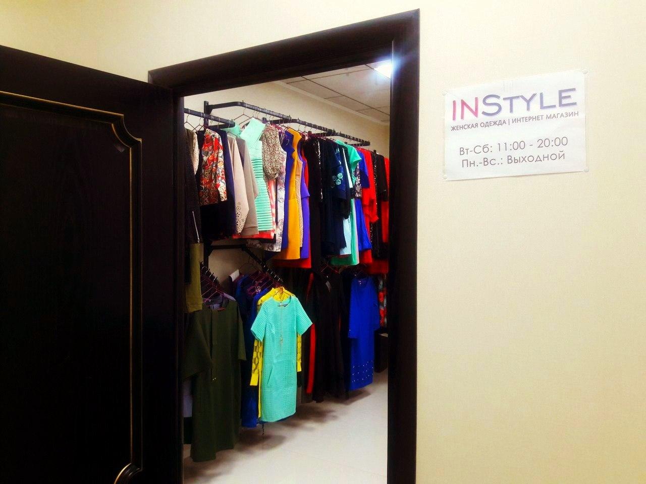 Интернет-магазин женской одежды INStyle63