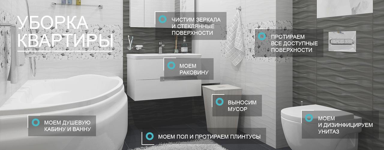 Уборка в туалете и ванной комнате в Новокуйбышевске